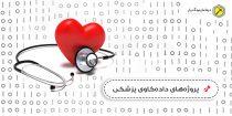 پروژه های داده کاوی پزشکی