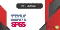 پروژه های SPSS